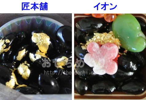 匠本舗岩本とイオントップバリュおせち彩の黒豆を比較