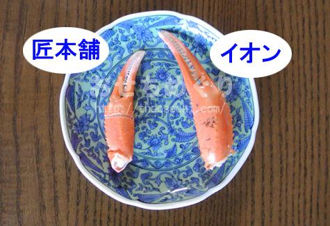 匠本舗岩本とイオントップバリュおせち彩の蟹爪を比較