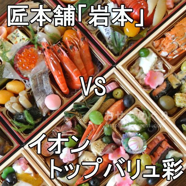 【通販の人気おせちを比較】匠本舗の「岩本」とイオンおせちを食べ比べ