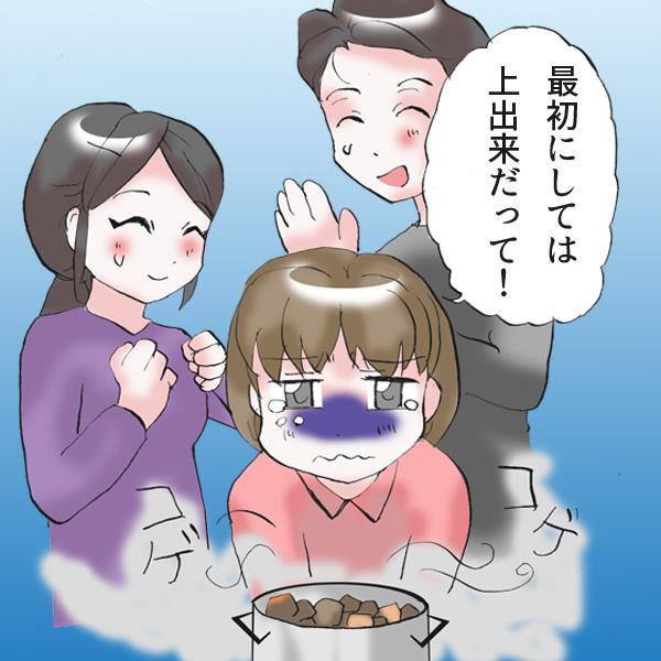 おせちを手作りしたら煮しめが焦げ焦げ…料理初心者ならではの大失敗