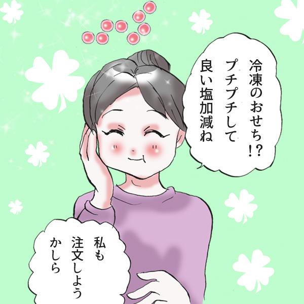 京都老舗料亭のおせちをお取り寄せ。宅配の冷凍物に期待していなかった母も絶賛