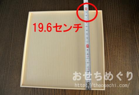 イオントップバリュおせち彩お重の大きさを測る