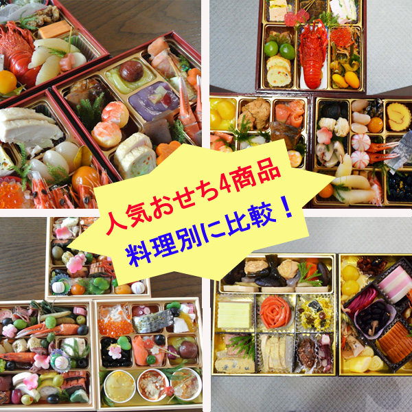 人気おせち4商品に入っている定番お料理を比較!美味しい料理はどこ?