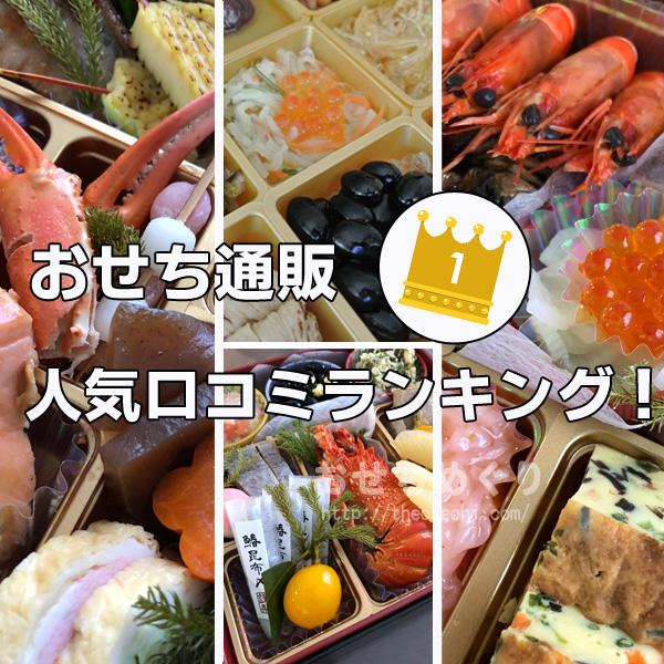 【おせち通販】人気口コミランキング!