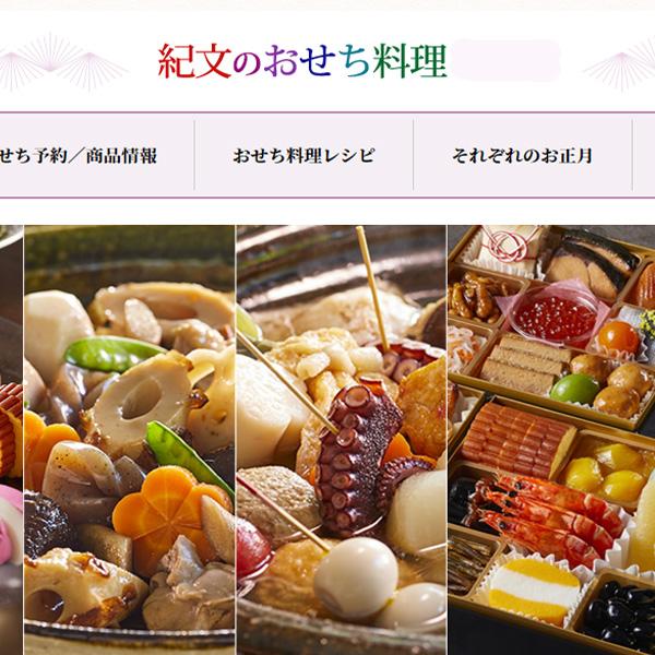 蒲鉾で有名な「紀文」の冷蔵おせちが選ばれている理由を探る