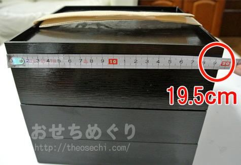 紀文のおせちお重の大きさを計測