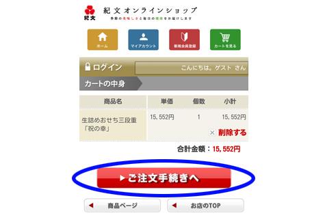 紀文公式サイトの買い物の中身ページ