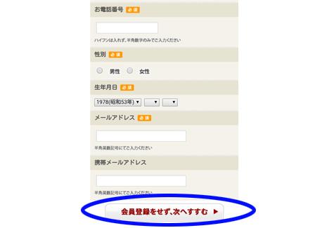 紀文公式サイトの注文ページ