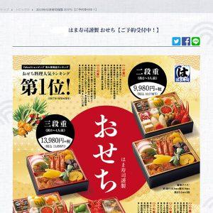 はま寿司おせち公式サイトページ