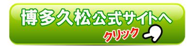博多久松公式へ飛ぶボタン