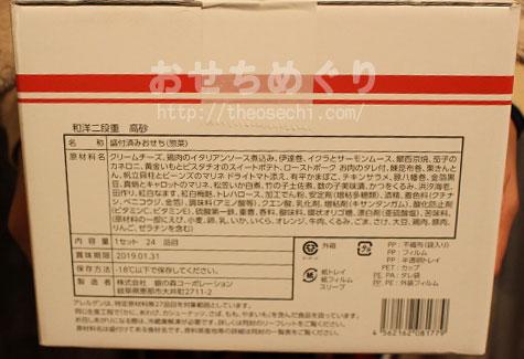 オイシックス外箱詳細