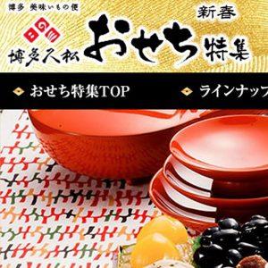 博多久松+600